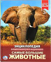 Энциклопедия Умка Самые большие животные (Ермакова О.) -