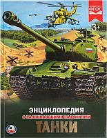 Энциклопедия Умка Танки -