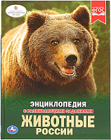 Энциклопедия Умка Животные России -