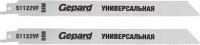 Набор пильных полотен Gepard GP0626-25 (S1122VF) -