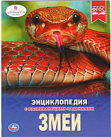 Энциклопедия Умка Змеи (Седова Н.) -