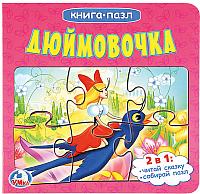Книга-пазл Умка Дюймовочка / 9785506015062 -