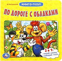 Книга-пазл Умка По дороге с облаками (Костинский А.) -