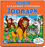 Книга-пазл Умка Зоопарк / 9785506015642 -