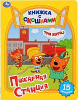 Развивающая книга Умка Три кота Пожарная станция / 9785506027522 -