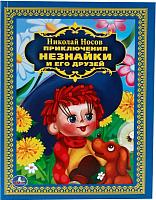 Книга Умка Незнайки и его друзей / 9785506011255 (Носов Н.) -