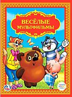 Книга Умка Веселые мультфильмы / 9785506022398 (Аксаков С., Андерсен Х., Заходер Б. и др.) -