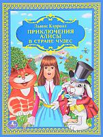 Книга Умка Приключения Алисы в стране чудес / 9785506014454 (Кэрролл Л.) -