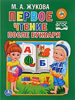 Учебник Умка Первое чтение после букваря / 9785506012030 (Жукова М.) -