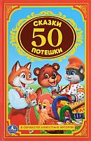 Книга Умка Сказки и потешки (Афанасьев А., Толстой А., Толстой Л., Ушинсикй К.) -