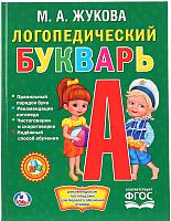 Учебное пособие Умка Логопедический букварь / 9785506014072 (Жукова М.) -