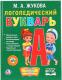 Развивающая книга Умка Логопедический букварь / 9785506014072 (Жукова М.) -