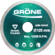 Отрезной диск алмазный Grone 2280-120230 -