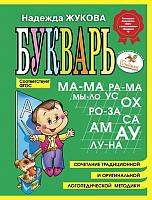 Развивающая книга Эксмо Букварь мини (Жукова) -