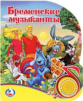 Музыкальная книга Умка Бременские музыканты / 9785506022244 -