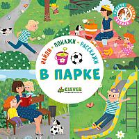 Развивающая книга CLEVER В парке / 9785001152422 (Уткина О.) -