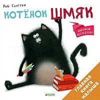 Книга CLEVER Котёнок Шмяк / 9785919825524 (Скоттон Р.) -
