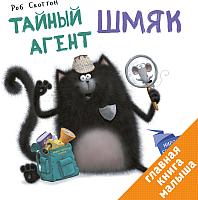 Книга CLEVER Тайный агент Шмяк / 9785919826309 (Скоттон Р.) -