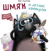 Книга CLEVER Шмяк и летние каникулы / 9785001154280 (Скоттон Р.) -