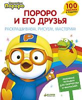 Развивающая книга CLEVER Пингвиненок Пороро и его друзья / 9785919829850 -