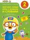 Развивающая книга CLEVER Пингвиненок Пороро. Любимые тетрадки / 9785919829843 -