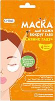 Набор косметики для лица Cettua Маска для век сияние глаз (4 пары) -