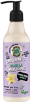 Молочко для тела Planeta Organica Skin Super Food Shake-shake-shake It увлажнение сияние (250мл) -