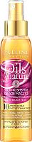 Масло для тела Eveline Cosmetics Oils Of Nature масло+регенерирующая сыворотка (125мл) -