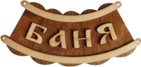 Табличка для бани Моя баня Баня шайка / Б-26 -