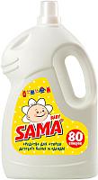 Гель для стирки Sama Baby (4л) -