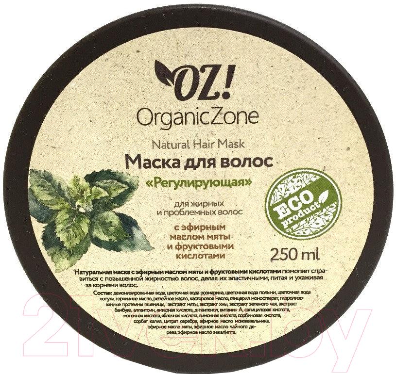 Купить Маска для волос Organic Zone, Регулирующая для жирных волос (250мл), Россия