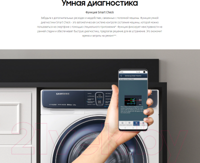 Стиральная машина Samsung WW80R52LCFSDLP