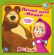Музыкальная книга Умка Маша и Медведь. Лесные зверушки с Машей / 9785919417460 -