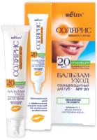 Бальзам для губ Belita Солярис уход солнцезащитный увлажняющий SPF20 (15мл) -
