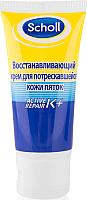Крем для ног Scholl Восстанавливающий для потрескавшейся кожи пяток (60мл) -
