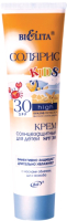 Крем солнцезащитный Belita Солярис SPF30 (100мл) -