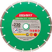 Отрезной диск алмазный Волат 89010-230 -