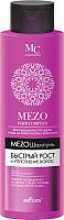 Шампунь для волос Belita Mezo Hair быстрый рост и уплотнение волос (520мл) -
