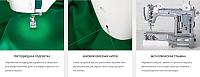 Швейная машина Necchi 2223A -