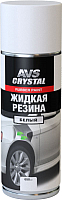 Жидкая резина AVS AVK-304 / A78917S (650мл, белый) -