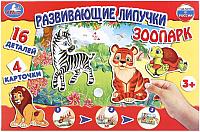 Развивающая игра Умка С липучками. Зоопарк / 4690590134276 -