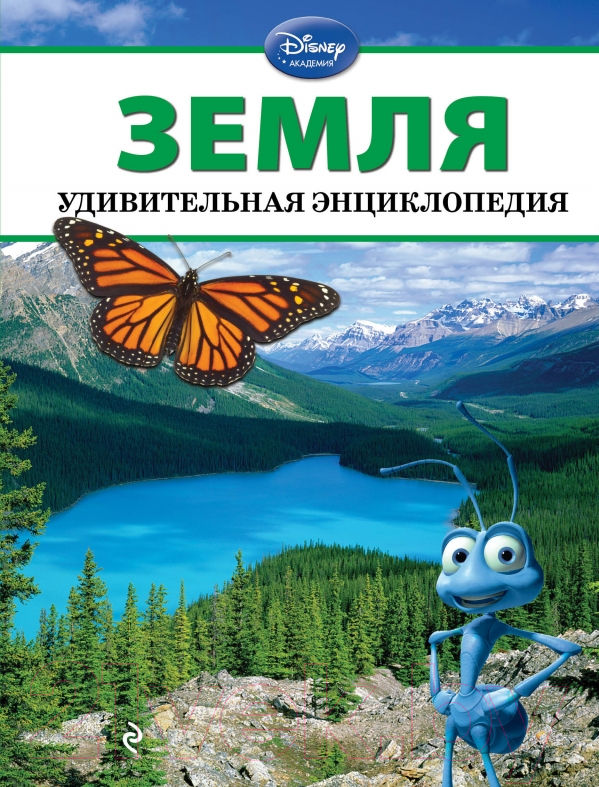 Купить Энциклопедия Эксмо, Удивительная Земля, Россия