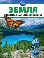 Энциклопедия Эксмо Удивительная Земля -