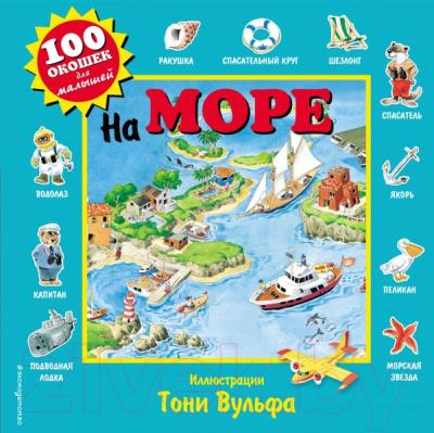 Развивающая книга Эксмо 100 окошек для малышей. На море