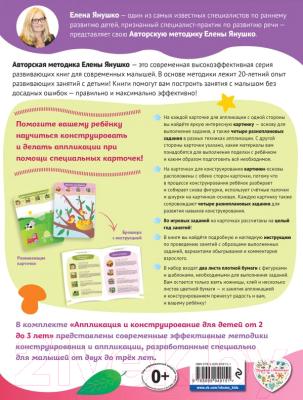 Развивающая книга Эксмо Аппликация и конструирование для детей от 2 до 3 лет (Янушко Е.)