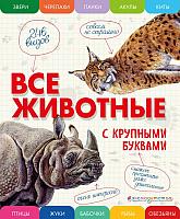 Энциклопедия Эксмо Все животные с крупными буквами (Ананьева Е.) -