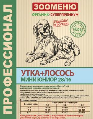 Корм для собак Зооменю Мини Юниор с уткой и лососем / 170006-5 (6кг)
