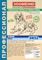 Корм для собак Зооменю Мини с ягненком / 122018-4 (18кг) -