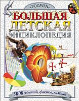 Энциклопедия Росмэн Большая детская -