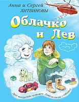 Книга Эксмо Облачко и Лев (Литвинова А., Литвинов С.) -